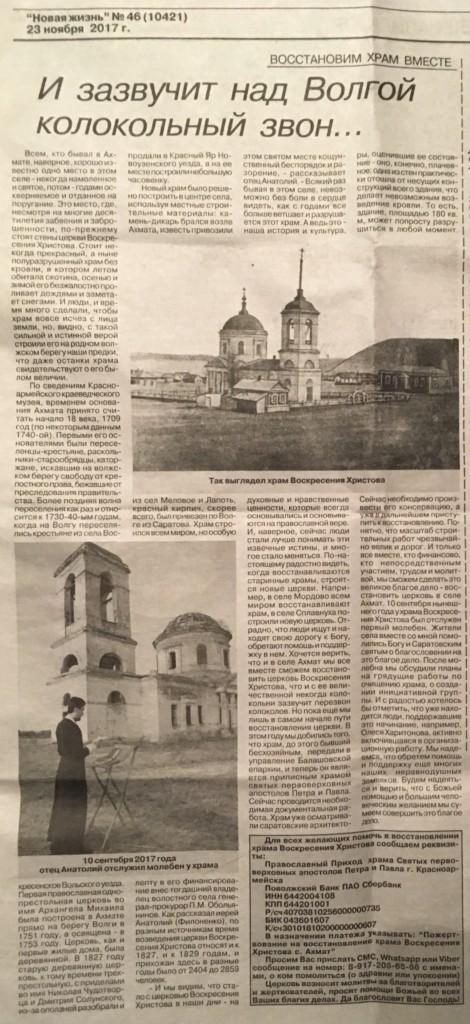 Статья о храме в местной газете