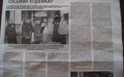 В местной газете «Новая жизнь» вышла статья о храме