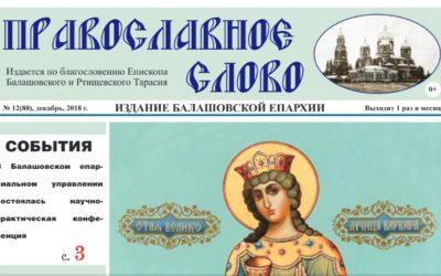 «Православное слово»